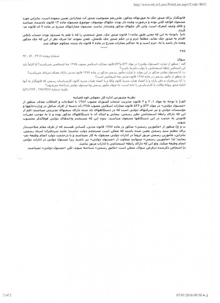 رای مشورتی 2