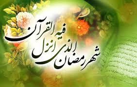 ماه رمضان 5
