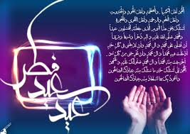 عید فطر2