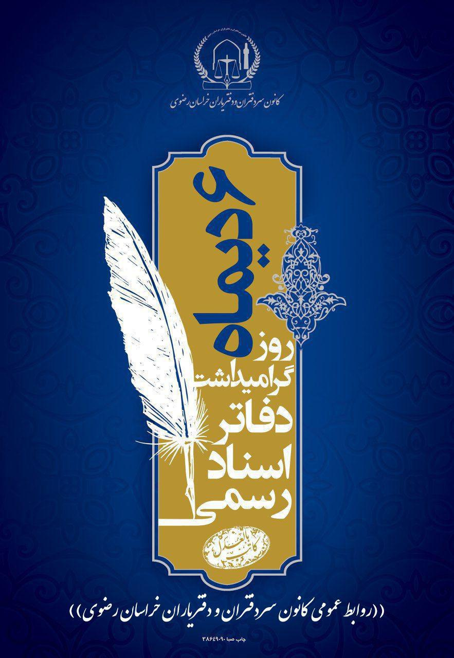 رونمایی از پوستر ششم دی ماه 1396