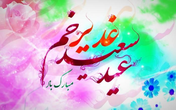 اس-ام-اس-های-زیبا-جدید-مخصوص-تبریک-عید-39299